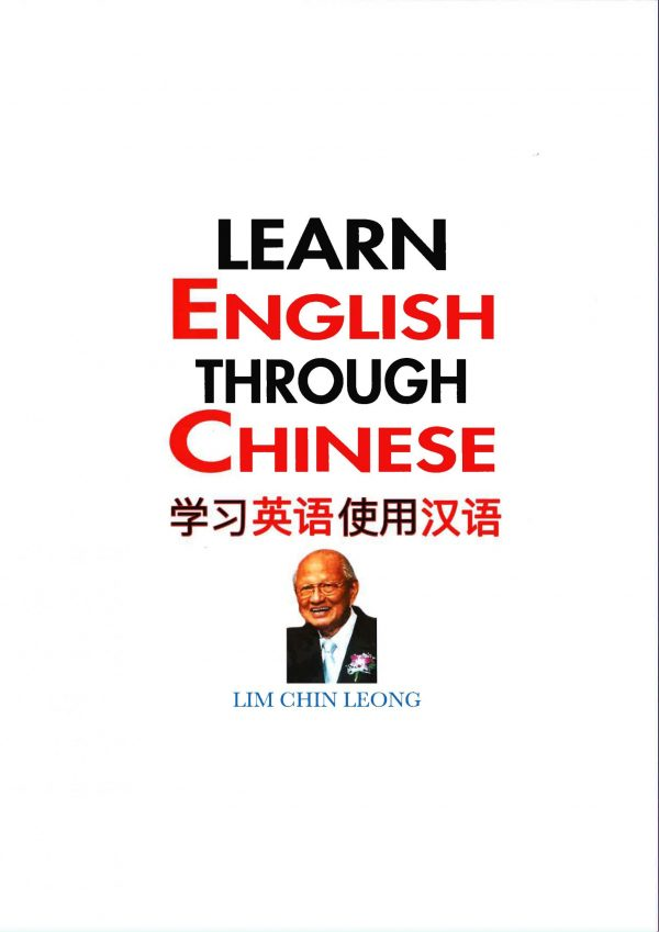 Learn English Trough Chinese by Lim Chin Leong